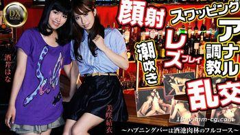 最新heyzo.com 0459 酒吧奢侈夫妻交換狂歡會,顏射、亂交、調教 美關結衣酒井