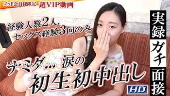最新gachin娘! gachig209 實錄面接70 志乃
