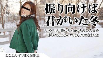 最新pacopacomama 120215_540 透明素肌 雪國美人 向井夏海