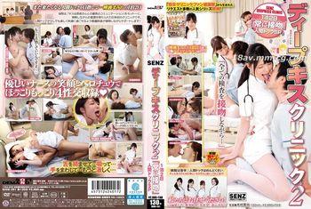 舌吻診療所 2  碧志乃、杏笑望、高山繪美裡、春海紗奈