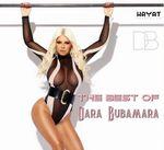 Dara Bubamara – Diskografija (1991-2013) 40238705_FRONT
