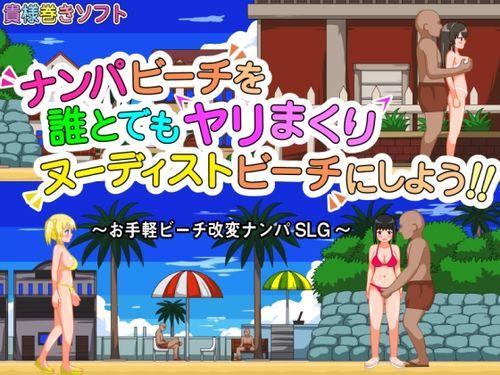 (同人ゲーム)[190814][貴様巻きソフト] ナンパビーチを誰とでもヤリまくりヌーディストビーチにしよう!! [RJ261011]