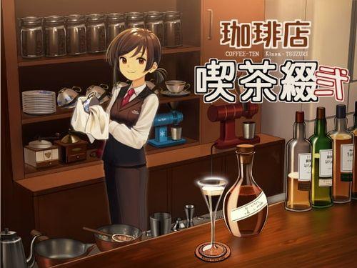 [200212][喫茶綴] 珈琲店 喫茶綴 弐 [RJ271457]