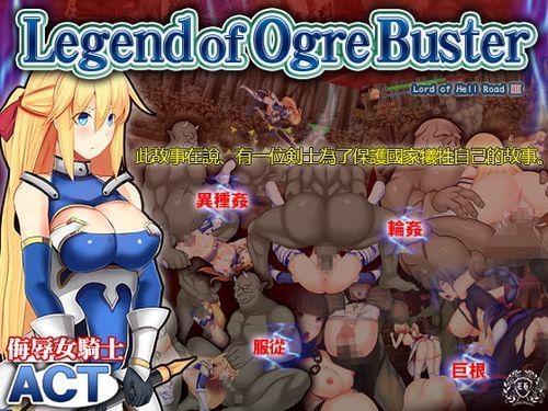 [200215][Elithheart[エリスハート]] Legend of Ogre Buster【簡体字】(Jap/Eng/Cn) [RJ278330]