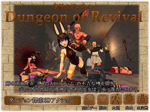 [200302][ぽむぽむペイン] Dungeon of Revival 復活のダンジョン [RJ279387]