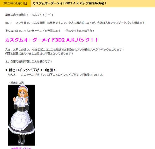 [200401][com3d2] KISS新作カスタムオーダーメイド3D2 A.K.パック発売が決定!