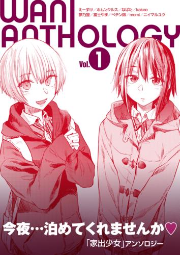 WANI ANTHOLOGY VOL.1 - Hentai sharing - idols