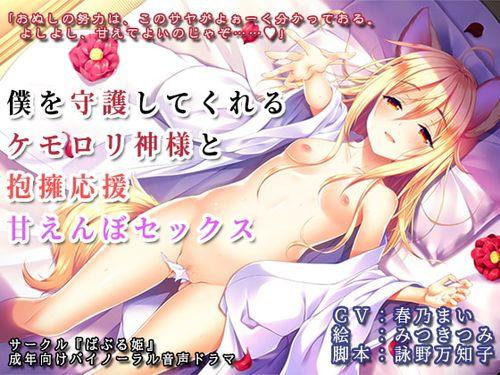 (同人音声)[200111][ばぶる姫] 僕を守護してくれるケモロリ神様と抱擁応援甘えんぼセックス [RJ274233]
