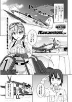 [時浜次郎] ペンギン島航空隊 - Hentai sharing 52894919_147379971_00_03