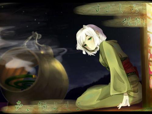 (同人音声)[200104][桃色CODE] 【田舎耳かき】道草屋 すずしろ-縁側 【あまがみ】【英語版・中国語版】[RJ276063]