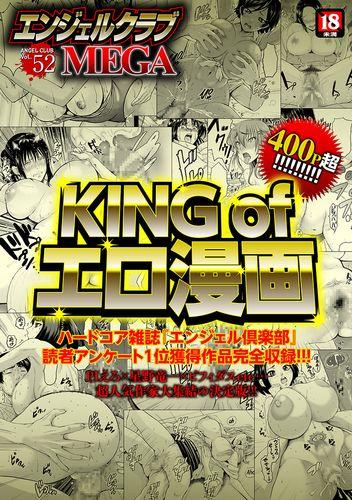 エンジェルクラブMEGA vol.52 - Hentai sharing 54164306_149338737_000