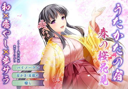 (同人音声)[200518][ウタカタ] 【バイノーラル・癒やし】うたかたの宿 春の桜花見【耳かき・耳舐め】[RJ283839]