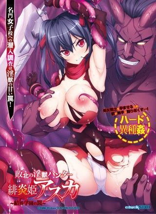 [200626] [catwalkNERO] 敗北の淫獣ハンター・緋炎姫アスカ 結界学園の罠