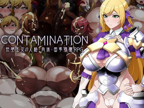 (同人ゲーム)[200709][GFF] CONTAMINATION 快堕王女の人格・肉体・国家蹂躙RPG [RJ292155]